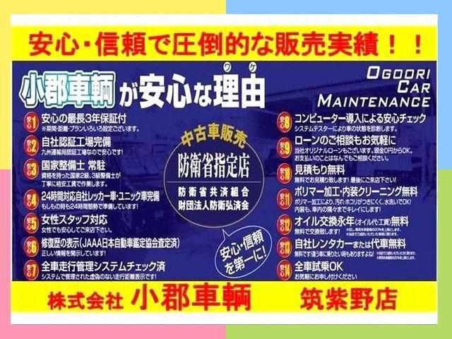株式会社 小郡車輌 筑紫野店(防衛省共済組合指定店)(2枚目)