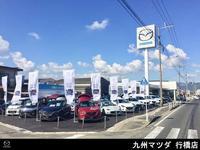 (株)九州マツダ 行橋店