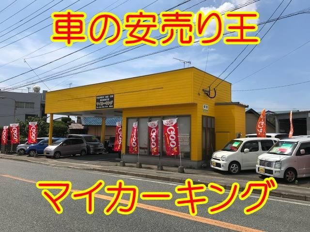 車の安売り王 マイカーキング(1枚目)