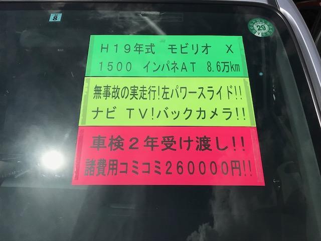 車の安売り王 マイカーキング(2枚目)
