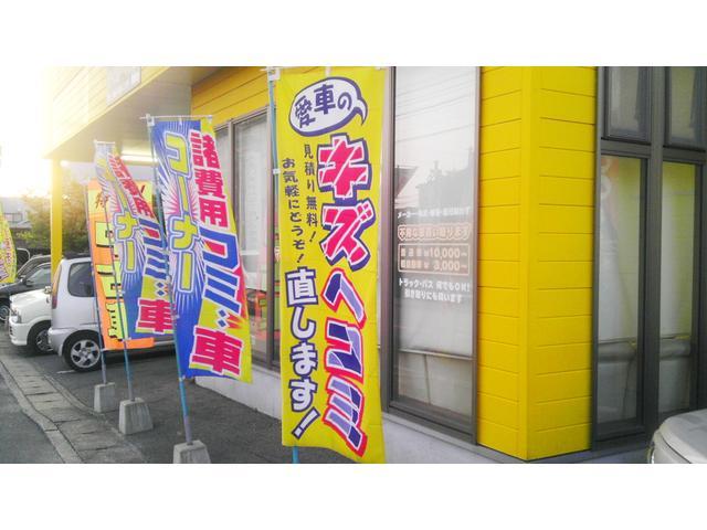 車の安売り王 マイカーキング(5枚目)