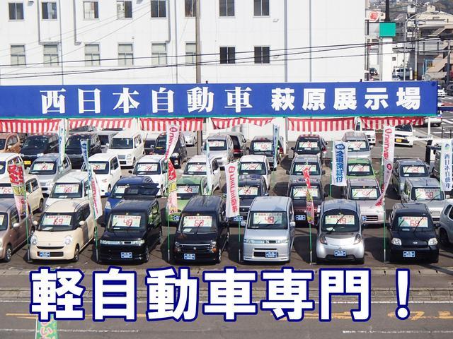 株式会社 西日本自動車 安い軽自動車・コンパクトカー専門店(1枚目)