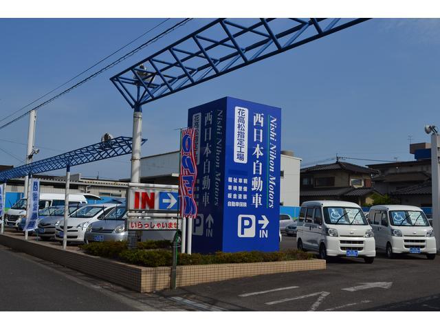 株式会社 西日本自動車 花高松指定工場 福祉車輌展示