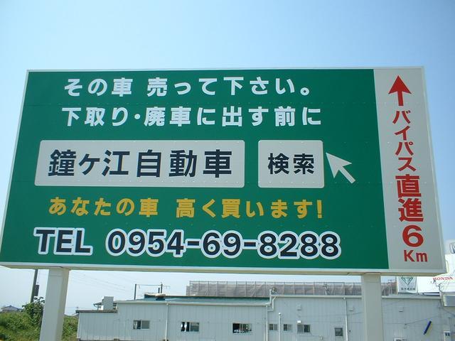 鐘ヶ江自動車(3枚目)