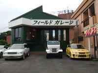 (有)フィールド・ガレージ