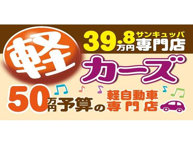 軽自動車39.8万円専門店〜カーズ〜(1枚目)