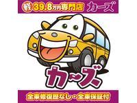 軽自動車39.8万円専門店〜カーズ〜