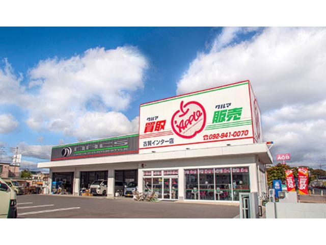 (株)アップルカーセールス 福岡 古賀インター店/NACS 福岡店