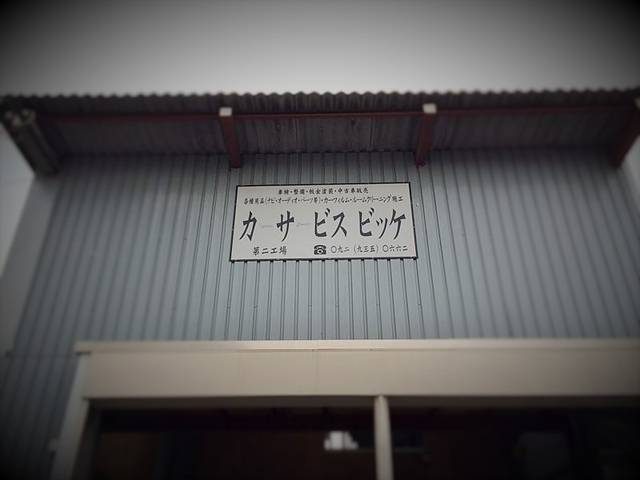 福岡県糟屋郡志免町東公園台2−21−21にあるビッケです。営業時間は9:00~18:00です。