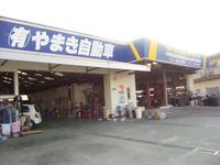 有限会社 やまき自動車 野田店