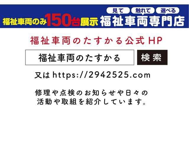 福祉車両のみ100台展示 福祉車両専門店(一社)福祉車両のたすかる(2枚目)