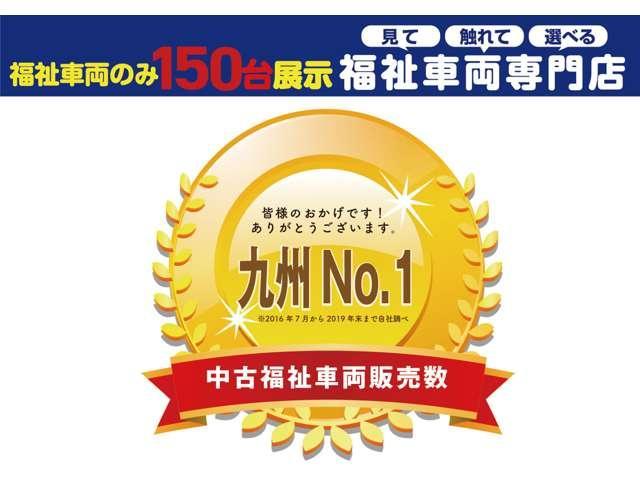 福祉車両のみ100台展示 福祉車両専門店(一社)福祉車両のたすかる(5枚目)