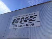 AUTO GARAGE ONE オートガレージワン