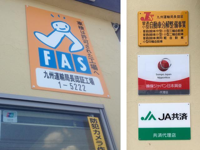 国の認可を受けた認証工場です。また、損保ジャパン日本興亜やJA共済の代理店もしています。