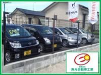 有限会社 英光自動車工業