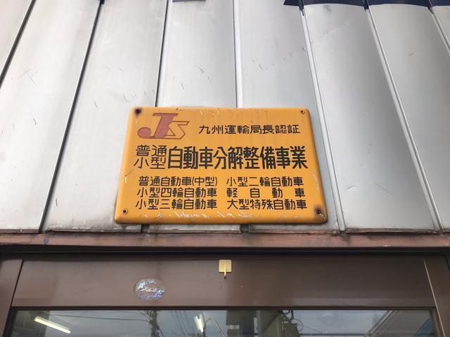 大分マイカー販売 サービス工場