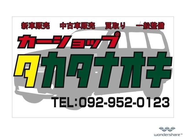 TKT株式会社 カーショップ タカタナオキ