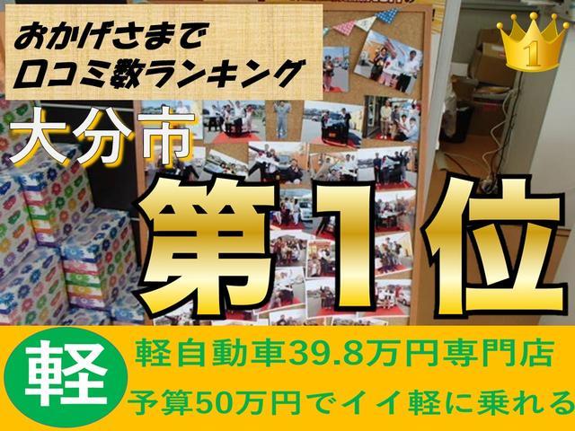 軽自動車39.8万円専門店 オート住友自動車(2枚目)