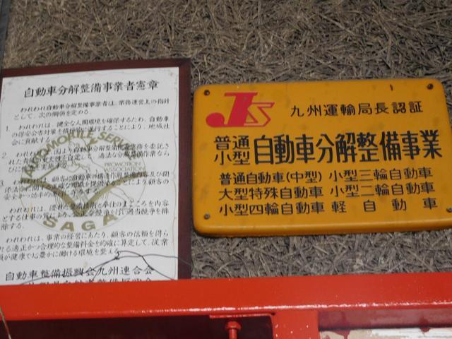 九州運輸局認証工場完備しております。