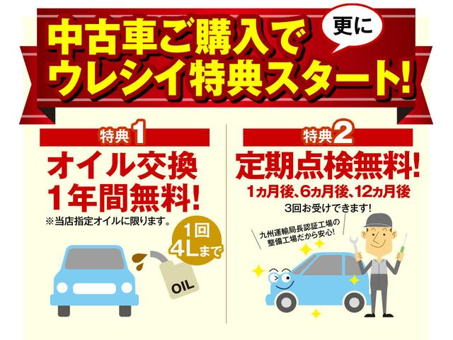 中古車購入のお客様への特典豊富♪オイル交換も1年間無料&点検も勿論無料です♪