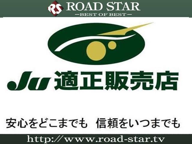 株式会社ロードスター(5枚目)