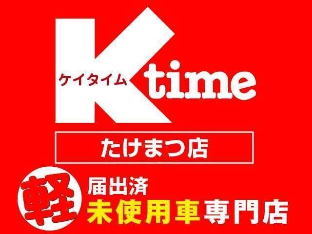 [長崎県]有限会社 竹内モータース 軽届出済未使用車専門店 Ktimeたけまつ店