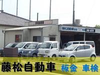 藤松自動車