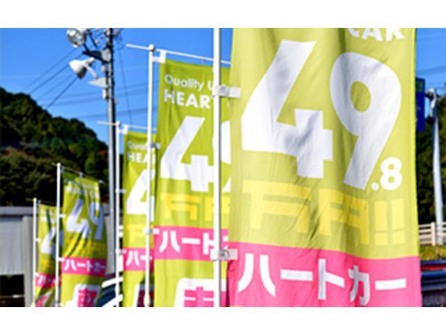 ハートモータース 軽39.8万円専門店ハートカー(5枚目)