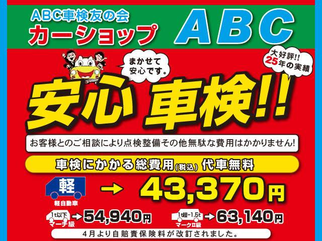 ABC総合企画(5枚目)