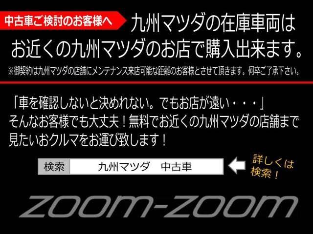 (株)九州マツダ マツダアンフィニ長崎 佐世保店(1枚目)