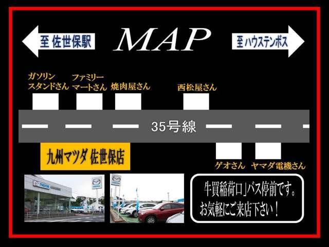 (株)九州マツダ マツダアンフィニ長崎 佐世保店(5枚目)