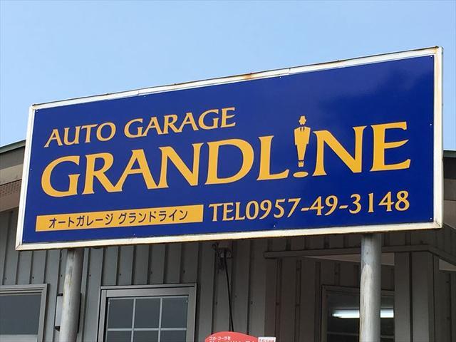 オートガレージグランドライン
