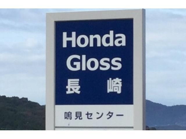 ホンダカーズ長崎 ネットギャラリー店