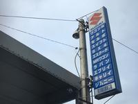 有限会社 川崎自動車工場