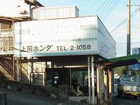 上岡ホンダ