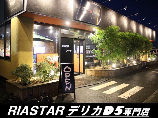 RIASTAR garage リアスターガレージ NV350キャラバン・デリカD5専門店