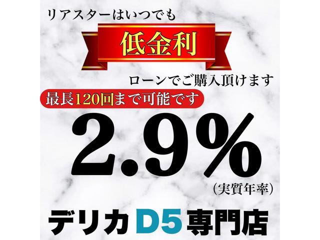 【RIASTAR】のローン金利はなんと2.9%!ローン審査もLINEで簡単・スピーディーです!!