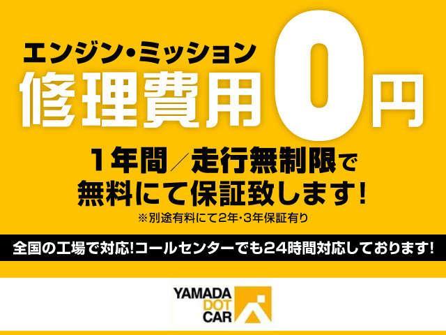 ヤマダドットカー(4枚目)