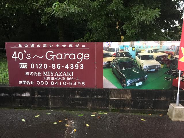 40's〜Garage(5枚目)