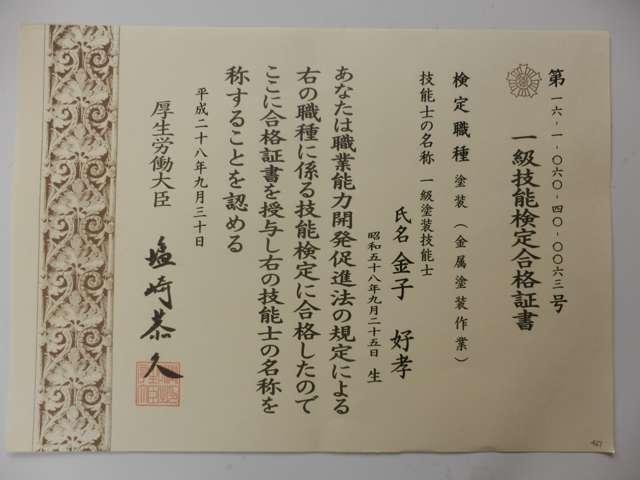 傷取職人 クルマのキズ修理専門店ビストロ・コレクション(3枚目)