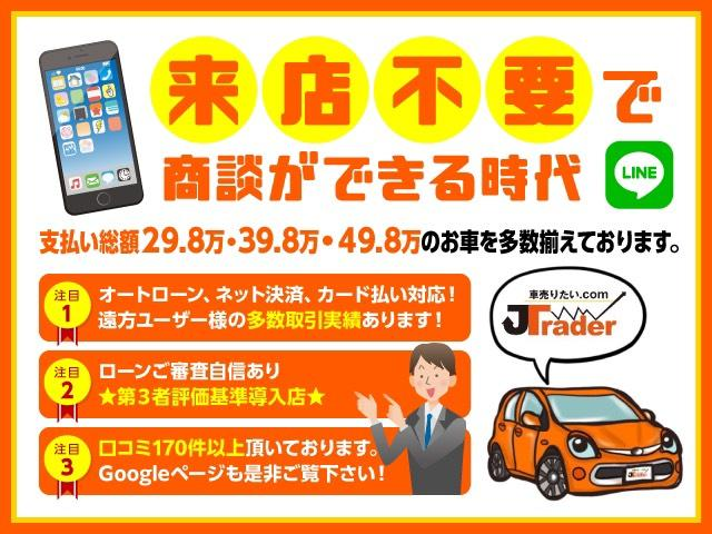 車売りたい.com JTrader 10年10万km車高価買取専門店(1枚目)