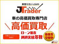車売りたい.com JTrader 10年10万km車高価買取専門店