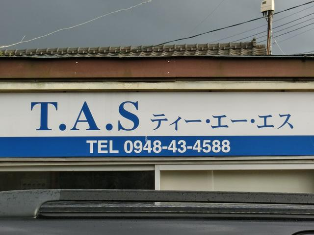 T.A.S ティー・エー・エス