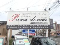 (有)プリマドンナコーポレーション