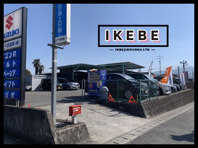 いけべ自動車株式会社(2枚目)