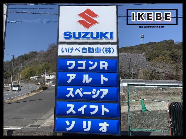 いけべ自動車株式会社(3枚目)