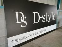 D-Style ディースタイル