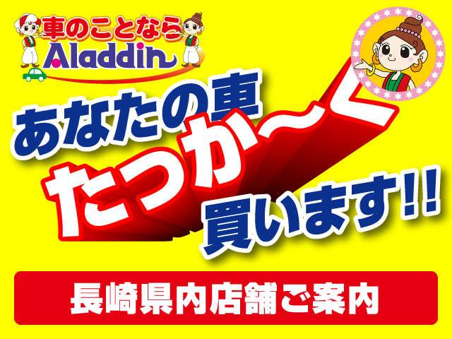 株式会社ウイングス アラジン諫早店(6枚目)