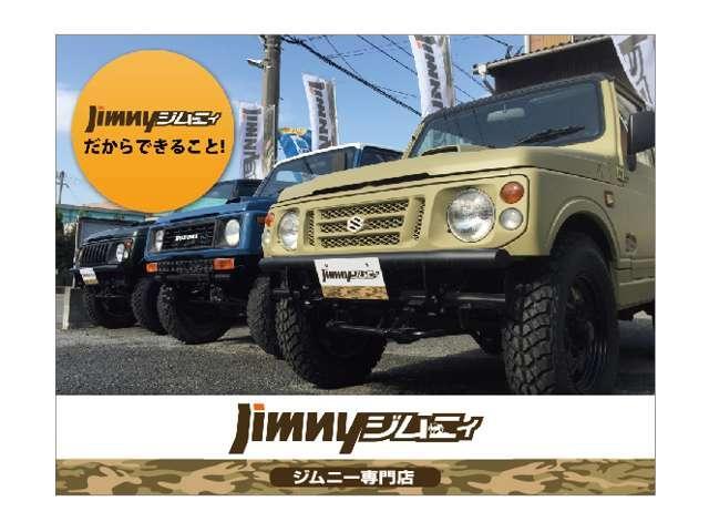 ジムニー専門店 Jimnyジムニィ