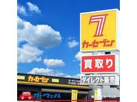 株式会社カーウェル カーセブン下郡店